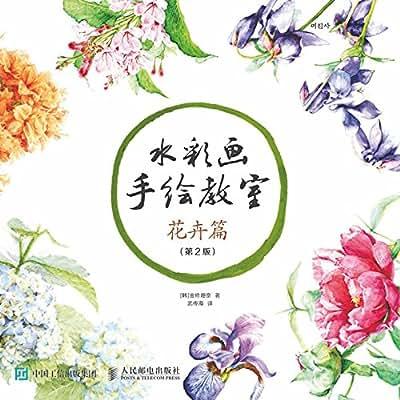 水彩画手绘教室——花卉篇.pdf
