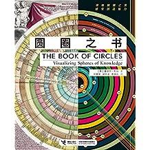 圆圈之书(首部有关圆圈可视化的百科全书,近300幅美国国会图书馆、大英博物馆等收藏的珍贵插图,品味圆圈永恒魅力的盛宴)