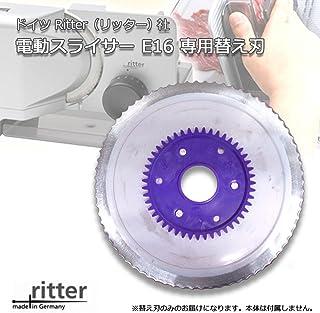 德国 Ritter Ritter 护发器 电动切片机 E16用 替换刀头
