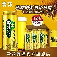 SNOW/雪花啤酒纯生8度500ml*12听 啤酒整箱