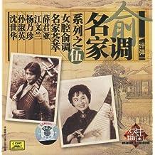 评弹:俞调名家系列之5(CD)