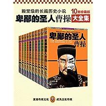 卑鄙的圣人:曹操(全10册)(真实、鲜活、完整、好看的曹操全传!)