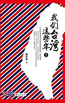 """""""我们台湾这些年.Ⅰ (一个台湾青年写给14亿大陆同胞的一封家书)"""",作者:[廖信忠]"""