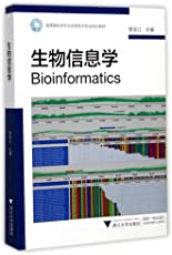 高等院校农学与生物技术专业规划教材:生物信息学