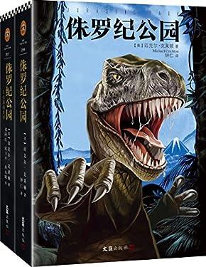《侏罗纪公园》(套装全2册)(年度科幻巨作《侏罗纪世界2》原著小说!读客文化出品)