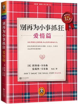 """""""别再为小事抓狂:爱情篇(读客熊猫君出品。) (读客睡前心灵文库)"""",作者:[理查德·卡尔森 (Richard Carlson), 克瑞丝·卡尔森 (Kristine Carlson)]"""
