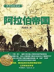 世界帝國史話:阿拉伯帝國
