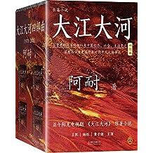 大江大河四部曲(套装共4册)