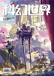 《科幻世界》2017年第十二期
