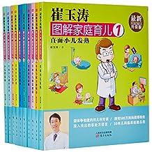 崔玉涛图解家庭育儿(最新升级版)(套装共10册)