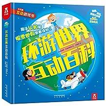 乐乐趣互动游戏书:环游世界互动百科