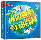 乐乐趣互动游戏书:环游世界互动百科 (精装)