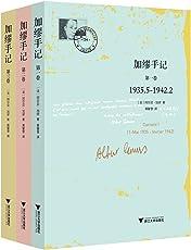 加缪手记(套装共3册)