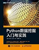 Python数据挖掘入门与实践 (图灵程序设计丛书)