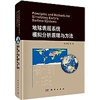 地球表层系统模拟分析原理与方法