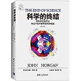科学的终结:用科学究竟可以将这个世界解释到何种程度(修订版)