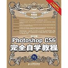 中文版Photoshop CS6完全自学教程(典藏版)