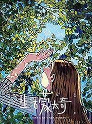 生活蒙太奇(一部受到全球年輕人熱愛的繪本,匯集100篇平凡生活中的奇妙質感故事,超過1345萬的話題閱讀,午后陽光、雨中讀書、抬頭遇雪仿佛一部生活電影的蒙太奇)
