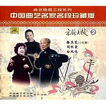 中国曲艺名家名段珍藏版:京韵大鼓2(CD)