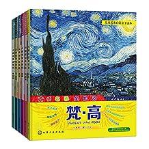 儿童艺术启蒙亲子读本:大师名画全知道(套装共6册)