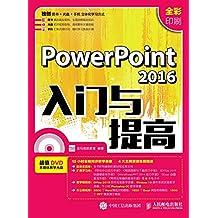 PowerPoint 2016入门与提高