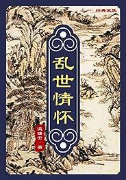 乱世情怀 (温瑞安武侠小说精品集)