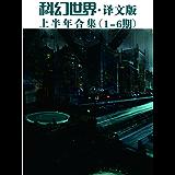《科幻世界·译文版》2017年上半年合集