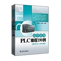 活学活用PLC编程190例:西门子S7-200系列