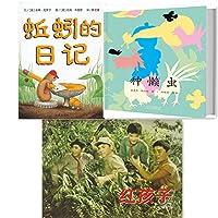 2017 一年级暑假读物 种懒虫+蚯蚓的日记+红孩子连环画(套装共3册)