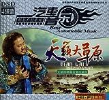 天籁大草原(4CD)