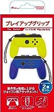 Switch游戏手柄(蓝色和黄色)