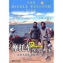 摩托车探险中国:加拿大探险者眼中的传奇中国 (你我皆行者丛书系列)