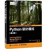 Python设计模式(第2版)