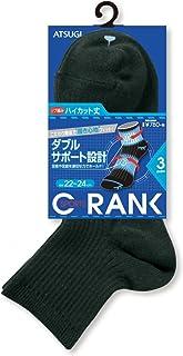 (厚木) Atsugi 男袜 Crank (系列)罗纹弹力高腰长 (双重支撑设计短袜男人袜潮棉袜多色运动袜)〈3双装〉