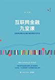 互联网金融九堂课(中国互联网金融理论奠基人谢平重磅新作!大众创业、万众创新浪潮下该掌握的金融工具书!)