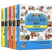 学生安全教育漫画书全5册儿童安全教育知识读本手册儿童课外书 中小学生培养孩子安全意识 提高防范能力预防生活