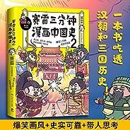 賽雷三分鐘漫畫中國史2(一本書吃透漢朝和三國歷史)
