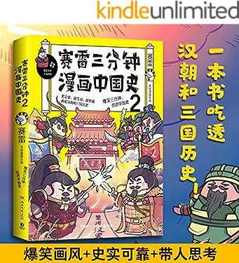 赛雷三分钟漫画中国史2(一本书吃透汉朝和三国历史)