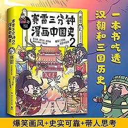 """""""赛雷三分钟漫画中国史2(一本书吃透汉朝和三国历史)"""",作者:[赛雷]"""