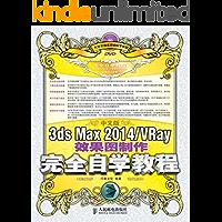 中文版3ds Max 2014/VRay效果图制作完全自学教程