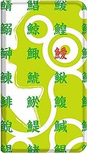 智能手机壳 手册式 对应全部机型 薄型印刷手册 cw-301top 套 手册 汉字 ‐鱼‐ 超薄 轻量 UV印刷 壳WN-PR311228-M Xperia A4 SO-04G 图案D