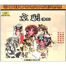 尚小云等:京剧青衣(CD)