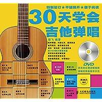 30天学会吉他弹唱