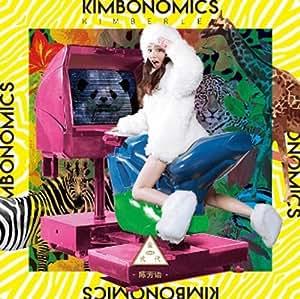 陈芳语 Kimberley:金式代 Kimbonomics(CD)