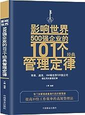 影响世界500强企业的101个经典管理定律
