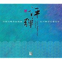 瑞鸣唱片 苏沪名家动情弹唱 评弹 (CD)