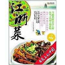 舌尖上的中国:江浙菜