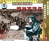 解放石家庄(VCD)