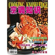 烹调知识·原创版 月刊 2014年10期