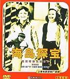 海岛探宝(DVD)